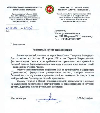 Благодарность за сотрудничество от МИНИСТЕРСТВА ОБРАЗОВАНИЯ И НАУКИ РЕСПУБЛИКИ ТАТАРСТАН