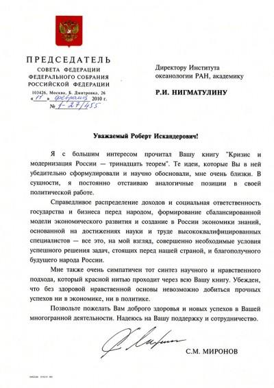 news nigm mironov