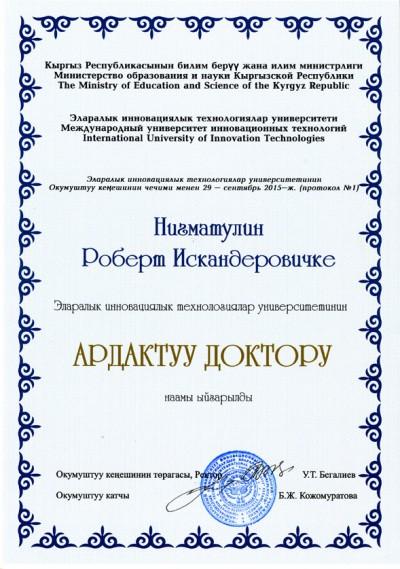 nigm diplom poch doctor003